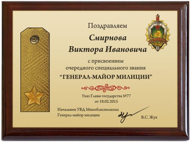 Поздравление с присвоением воинского звания 71