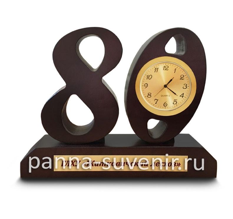 Подарок на юбилей часы 72